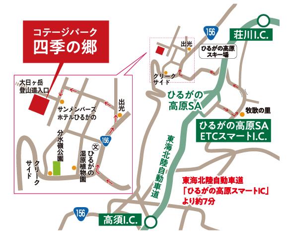 コテージパーク四季の郷アクセスマップ