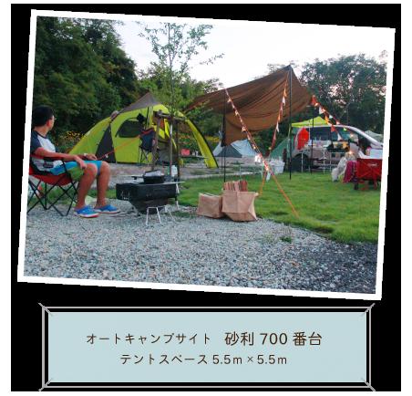 オートキャンプサイト 砂利700番台 テントスペース5.5m×5.5m※冬季不可