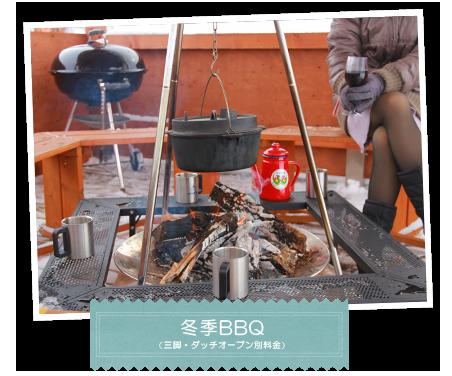 冬季BBQ