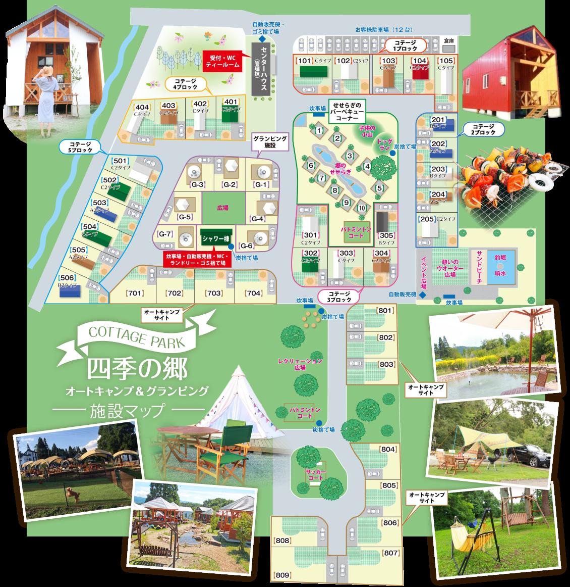 ひるがの高原コテージパーク四季の郷 全体マップ